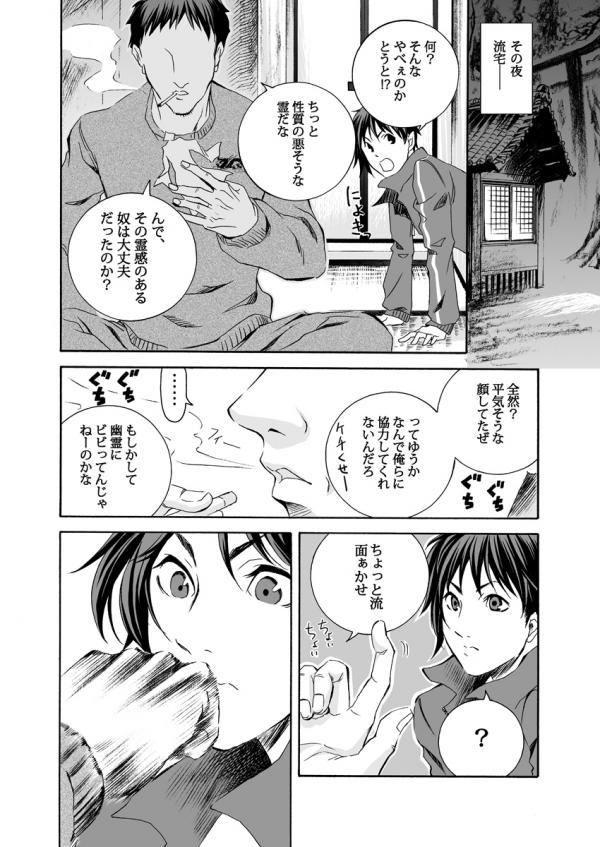 怪奇探偵倶楽部 第二話 22P目