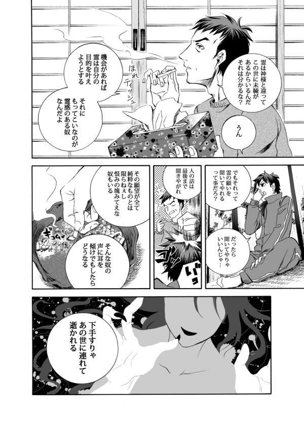 怪奇探偵倶楽部 第二話 24P目