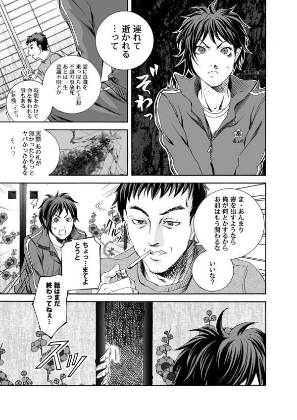 怪奇探偵倶楽部 第二話 25P目