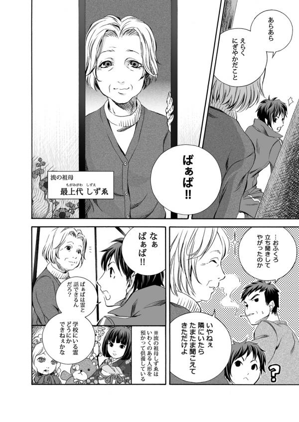 怪奇探偵倶楽部 第二話 26P目