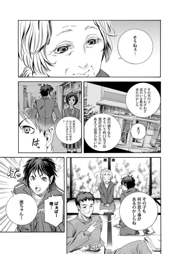 怪奇探偵倶楽部 第二話 27P目