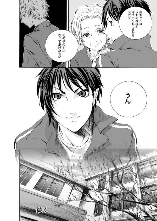 怪奇探偵倶楽部 第二話 28P目