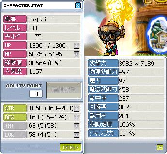190バイパーステ火力装備+MH