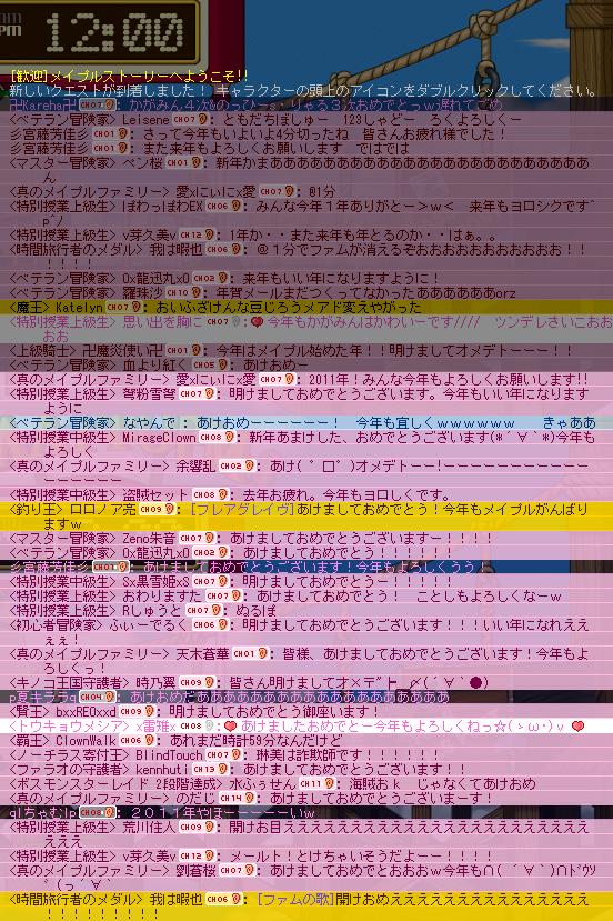 MapleStory 2011-01-01 00-01