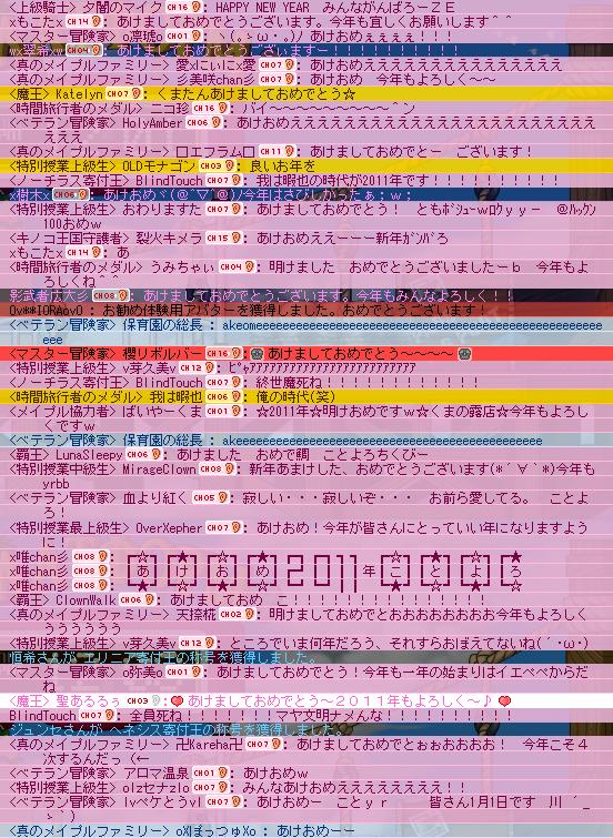 MapleStory 2011-01-01 00-02