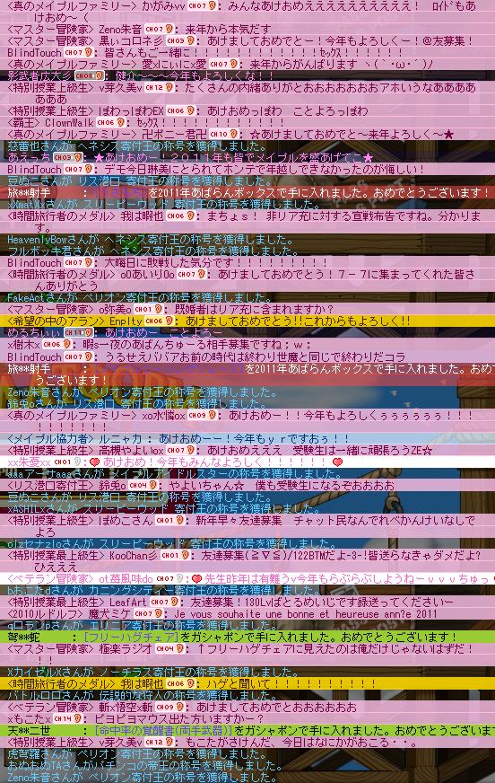 MapleStory 2011-01-01 00-03