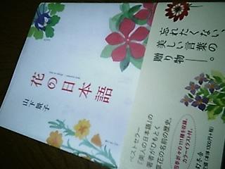 花の日本語