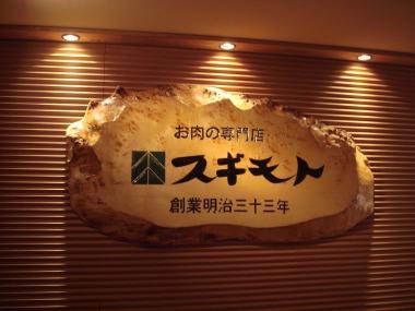 名古屋栄ランチ_DSC02821