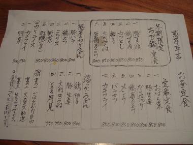 名古屋栄ランチ_DSC02883