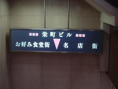 名古屋栄ランチ_DSC02916
