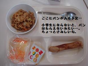 2009.6.5 給食試食会 5