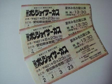 2009.8.23 ボリショイサーカス 1