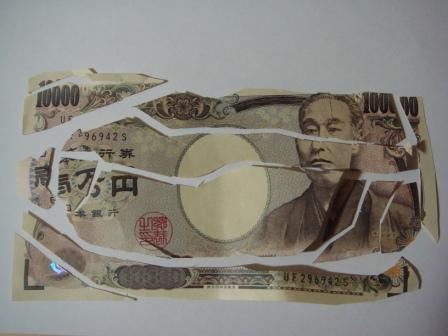 切られた1万円