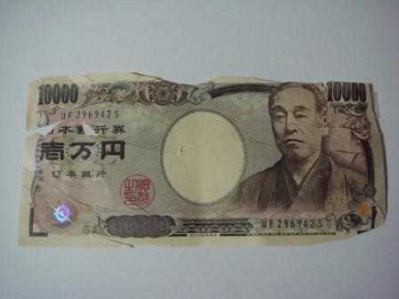 直した1万円