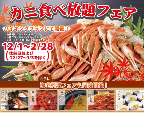 海老料理フェア、カニ食べ放題