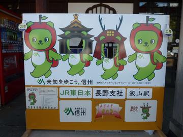飯山駅アルクマ