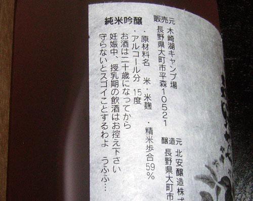 ichigosake20080903a.jpg