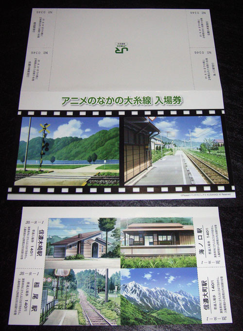 ticket20080903.jpg