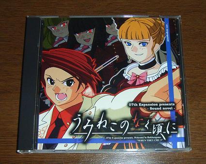 umineko20080818.jpg