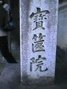 20051119163905