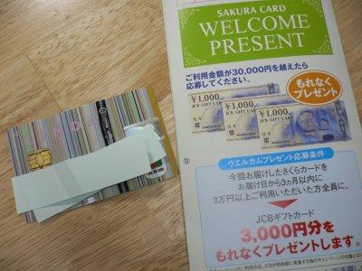 カード到着♪