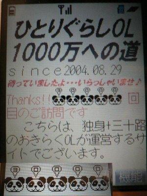 30000hit