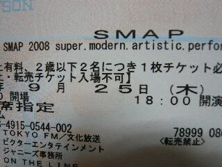 9.25チケット