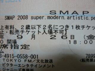 9.25チケット1
