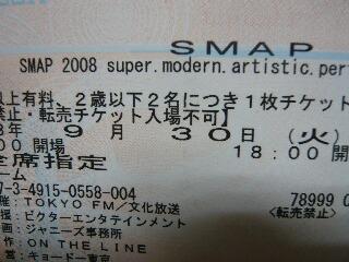 9.25チケット2