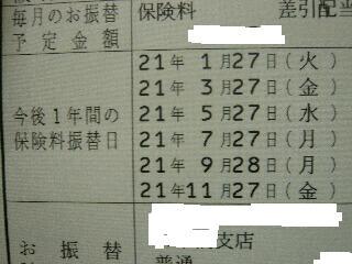 1.23はがき
