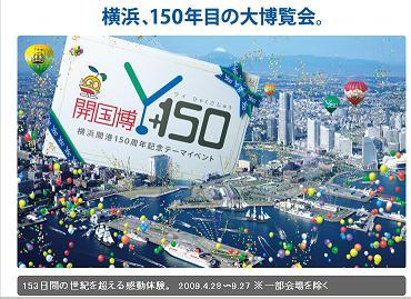 横浜開港150周年記念イベント