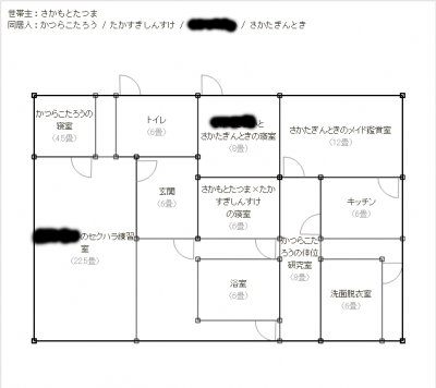 建築平面図*本名*