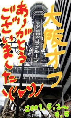 大阪オフのコピー