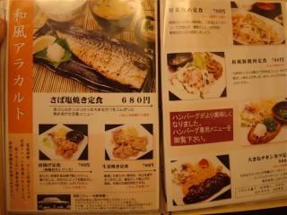 和食もあります