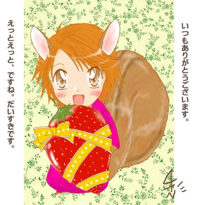 みなみさん描リスキョコサイト用risukyoko9web