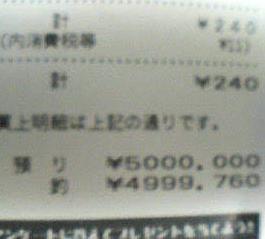 5000000Yen