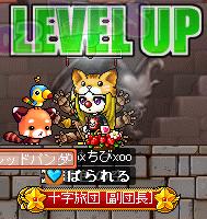 176れべるあぽ!!