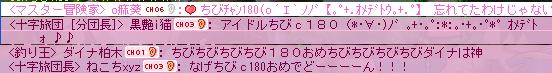 180叫んでくれたヾ( ^ω^)ノ