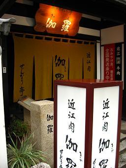 京橋のお店