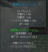 期限付戦エポ8
