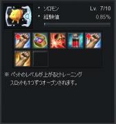 ソロモンLv7-1
