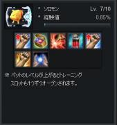 ソロモンLv7-2