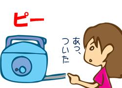 suihan4.jpg