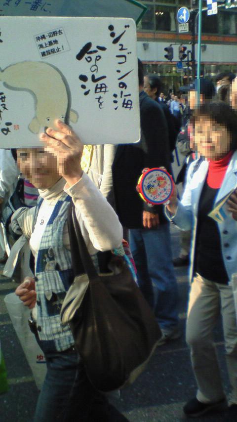 09.11.8沖縄デモ2