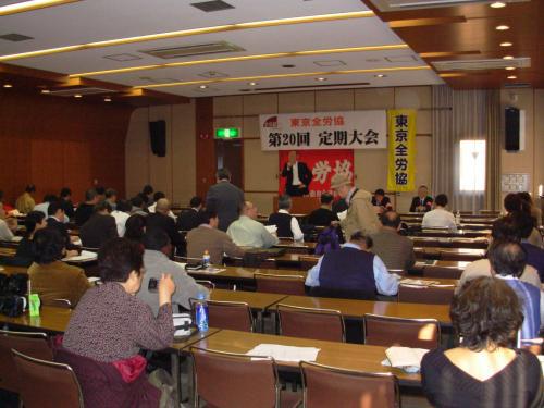東京全労協大会