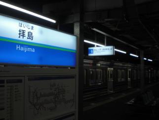 準急西武新宿