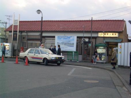 旧箱根ヶ崎駅舎