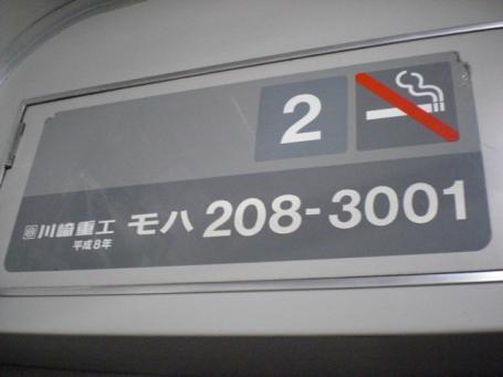 モハ208-3001