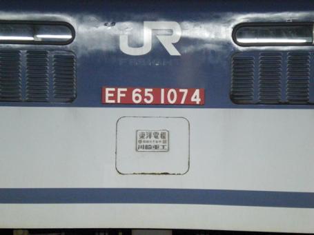 EF65-1074
