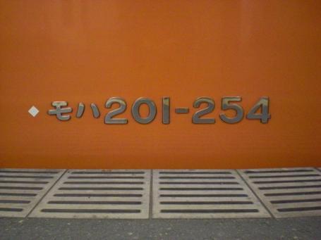 モハ201-254